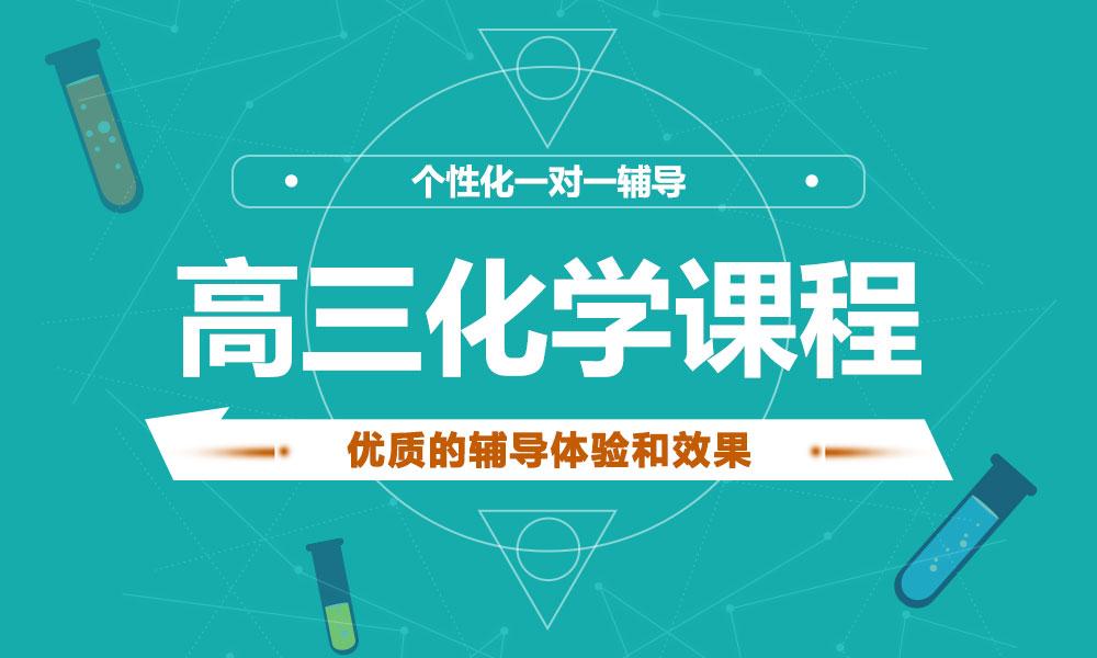 广州学大高三化学辅导课程
