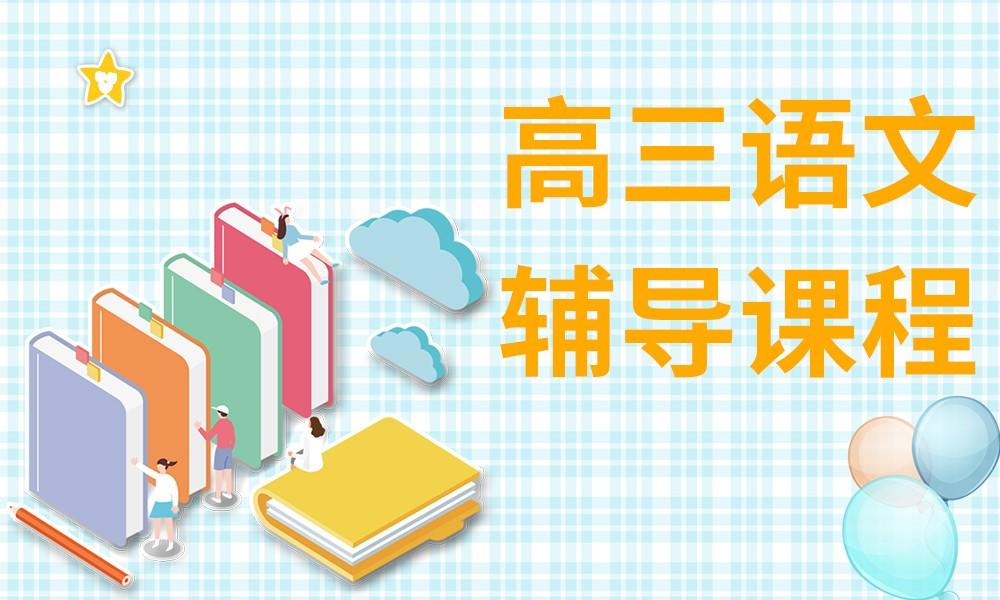 广州精锐高三语文辅导课程