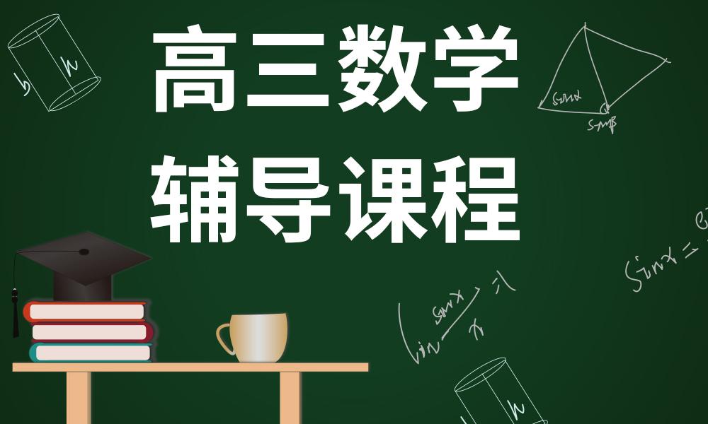 广州精锐高三数学辅导课程