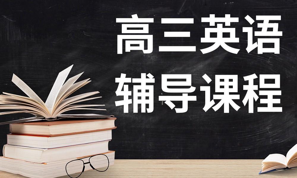 广州精锐高三英语辅导课程