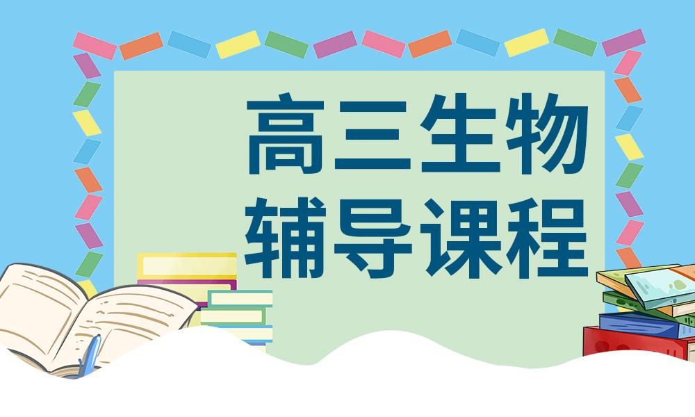 广州精锐高三生物辅导课程