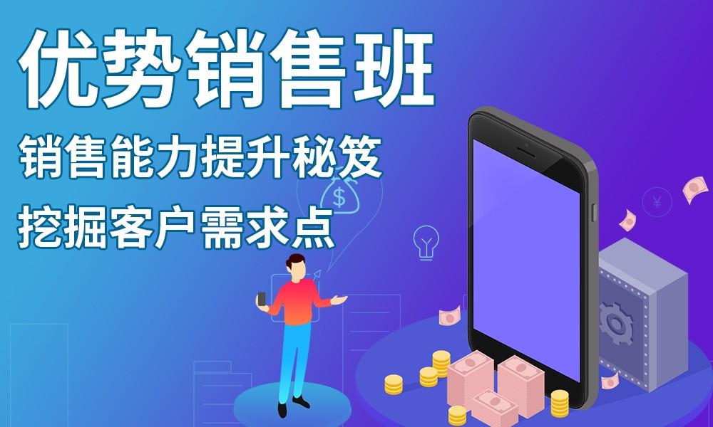 广州卡耐优势销售班