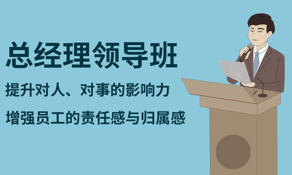 广州卡耐基总经理领导班