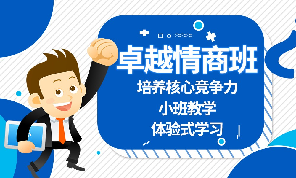 广州卡耐基卓越情商班