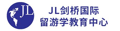 JL剑桥国际留学游学教育中心Logo