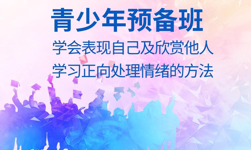 广州卡耐基青少年预备班