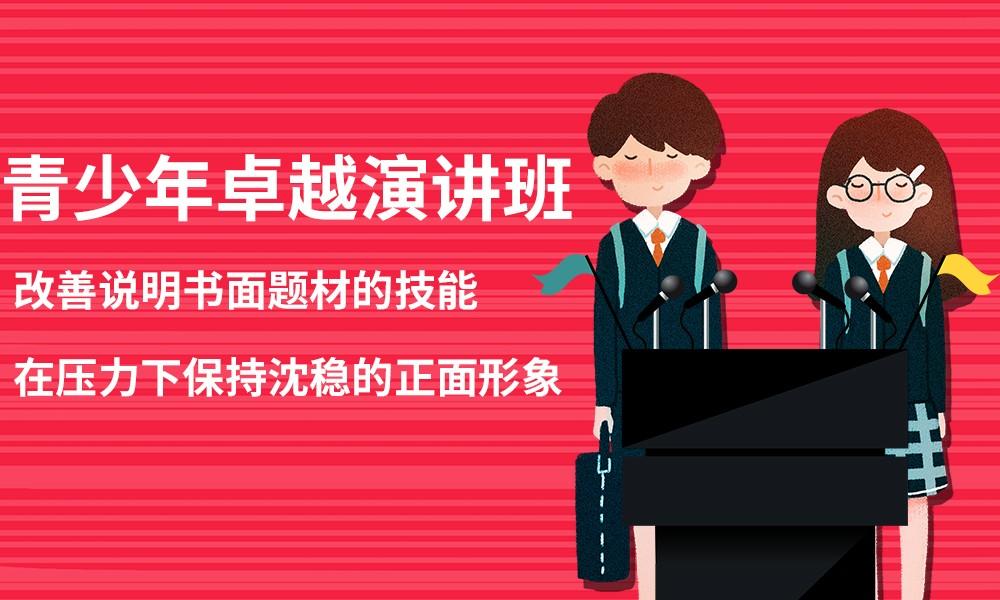 广州卡耐基青少年卓越演讲班