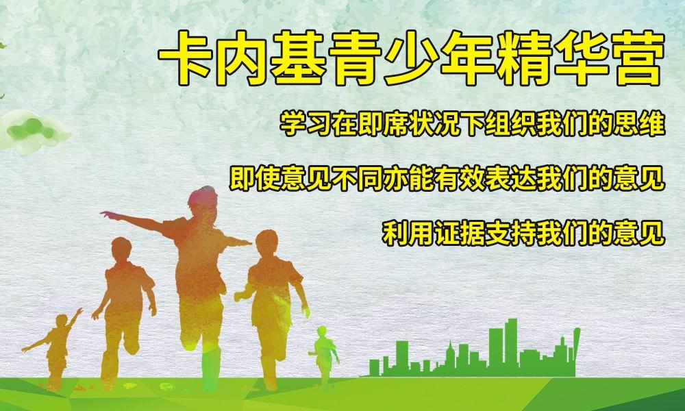 广州卡耐基卡内基青少年精华营