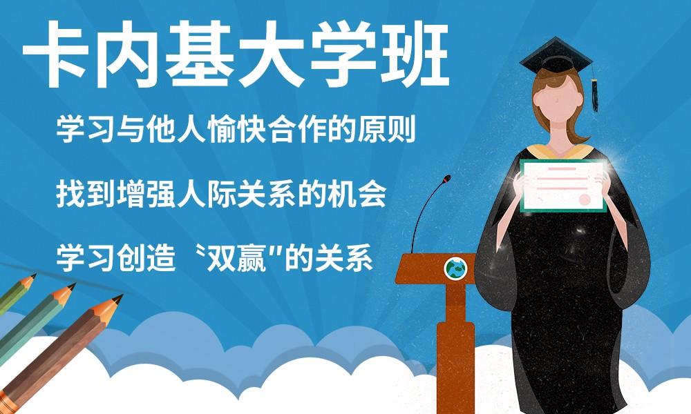 广州卡耐基卡内基大学班