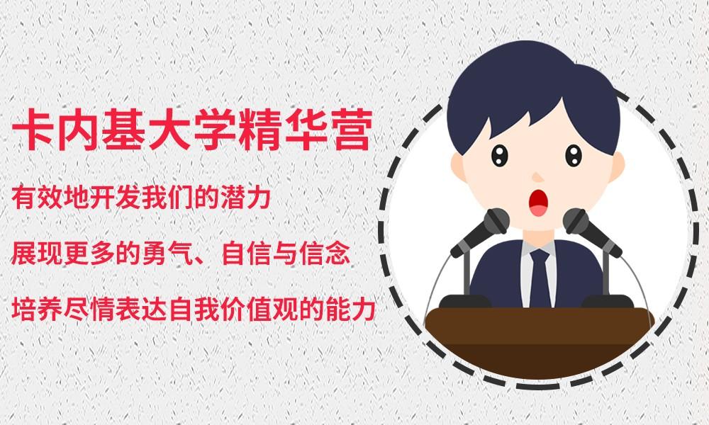 广州卡耐基卡内基大学精华营