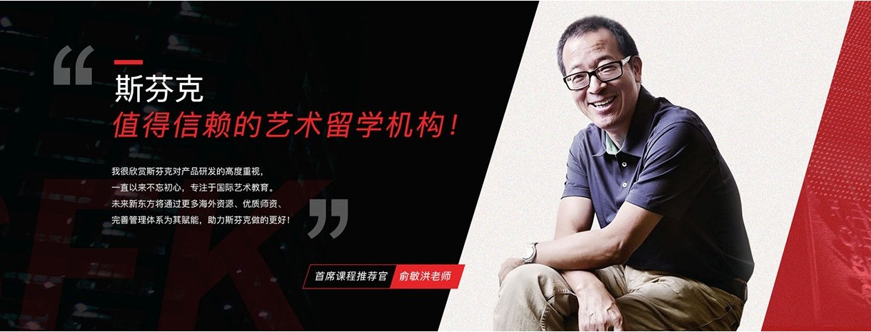 杭州斯芬克国际艺术教育