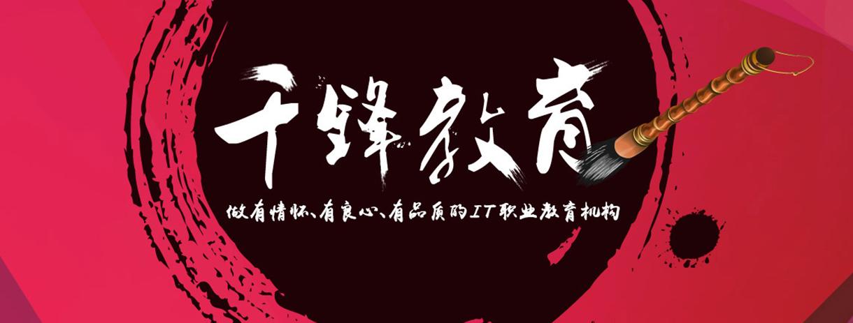 广州千峰教育