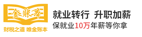 广州金账本Logo