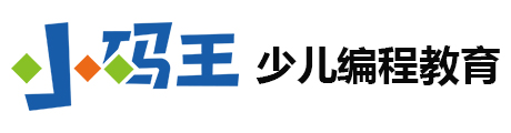 广州小码王少儿编程Logo