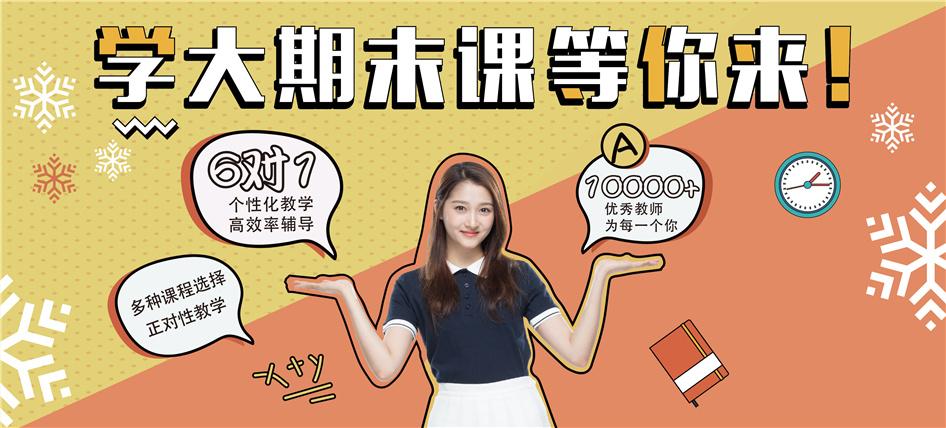 广州学大中考英语辅导课程