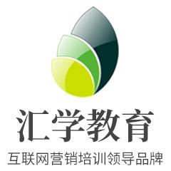 广州汇学教育