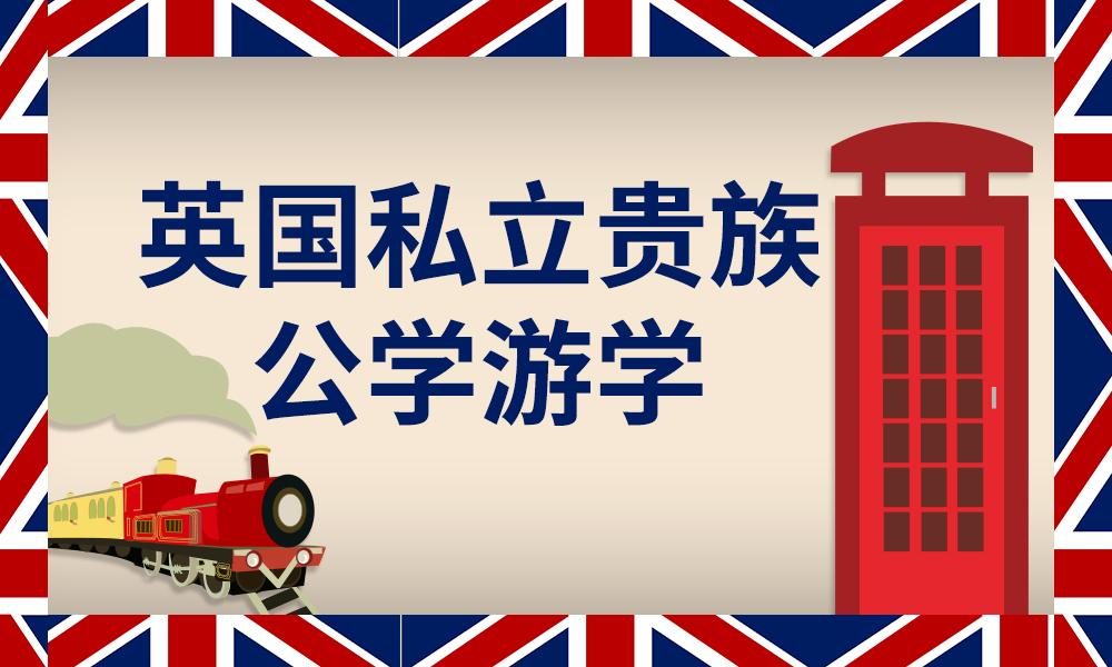 广州龙文英国私立贵族公学游学