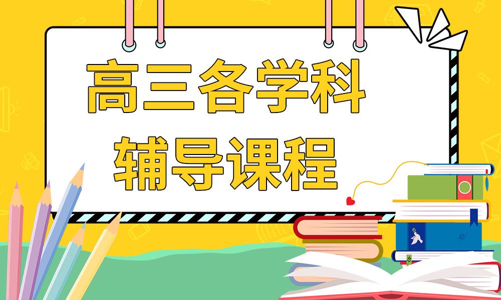 广州龙文高三各学科辅导课程