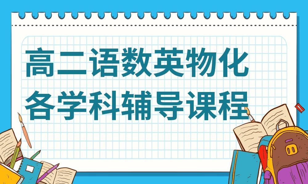 广州龙文高二各学科辅导课程