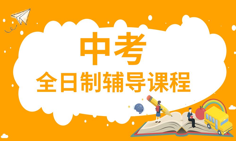 广州龙文中考全日制辅导课程
