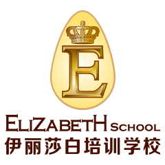 广州伊丽莎白培训学校