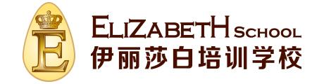 广州伊丽莎白培训学校Logo