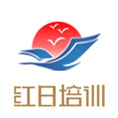 广州红日培训