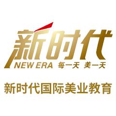广州新时代国际美业教育