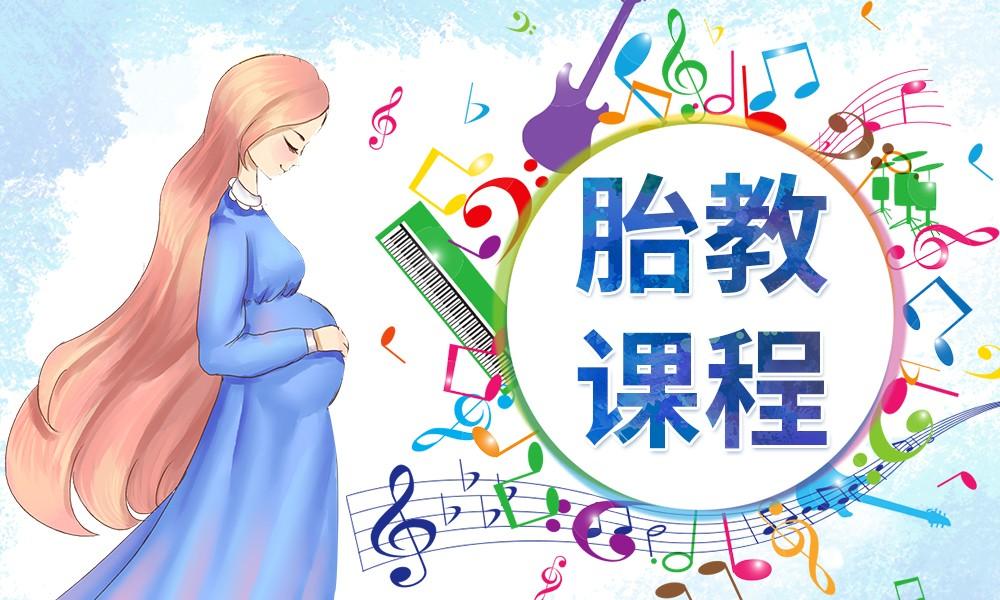 广州七田真胎教课