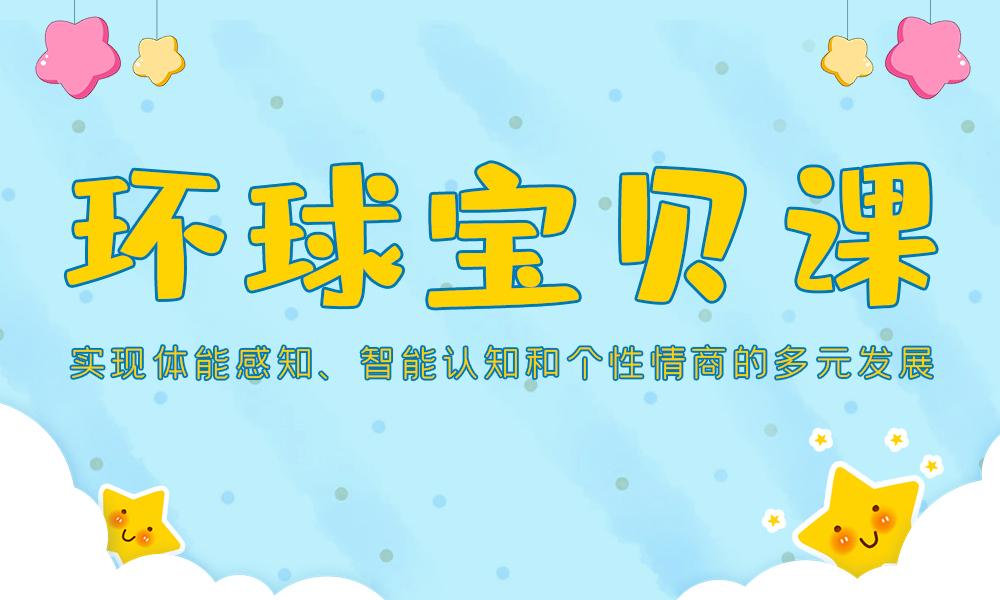 广州金宝贝环球宝贝课程