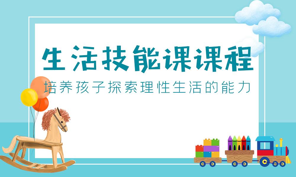 广州金宝贝生活技能课课程