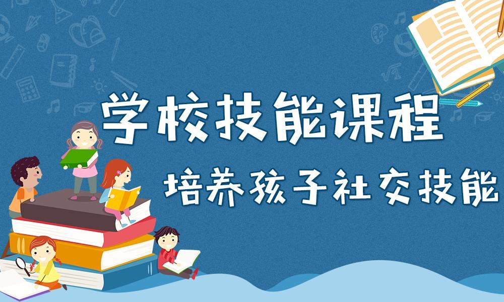广州金宝贝学校技能课程