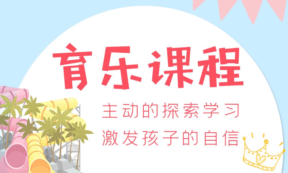 广州金宝贝育乐课程