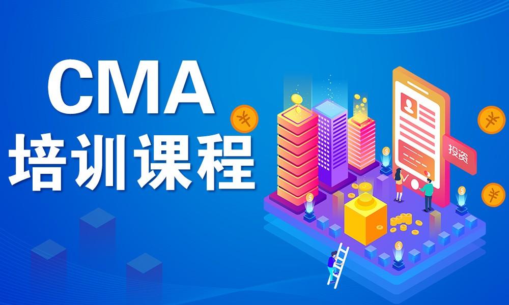 广州高顿CMA课程