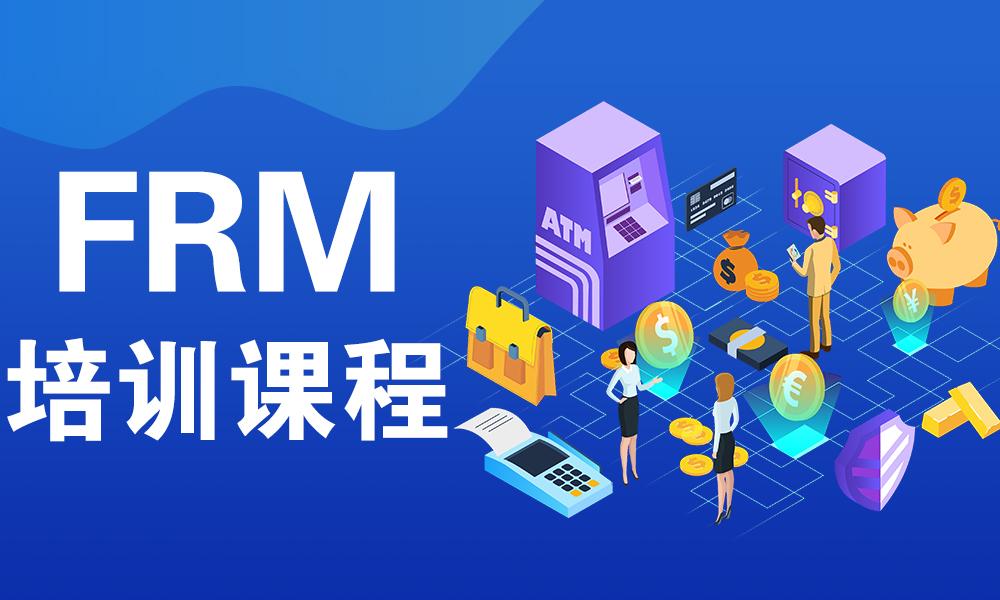 广州高顿FRM课程