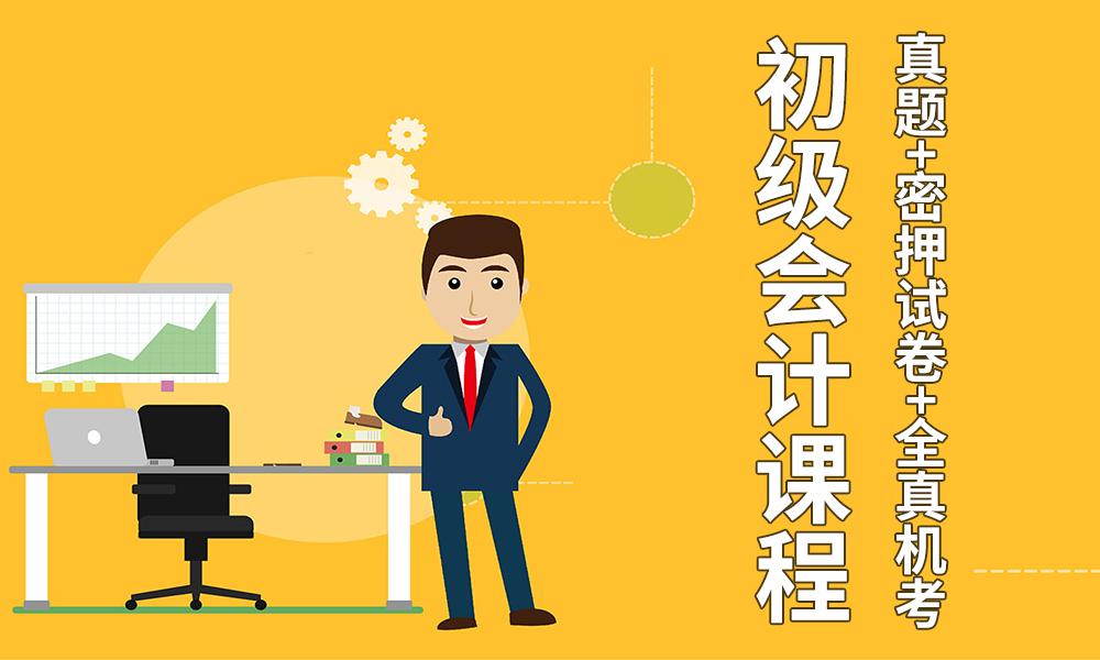 广州高顿初级会计课程