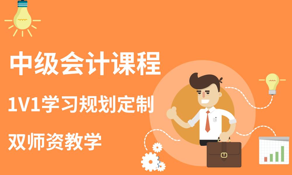 广州高顿中级会计课程