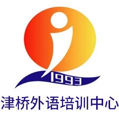 广州津桥外语培训中心