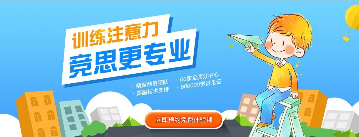 广州竞思教育