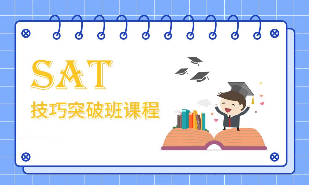 广州天道新SAT技巧突破班