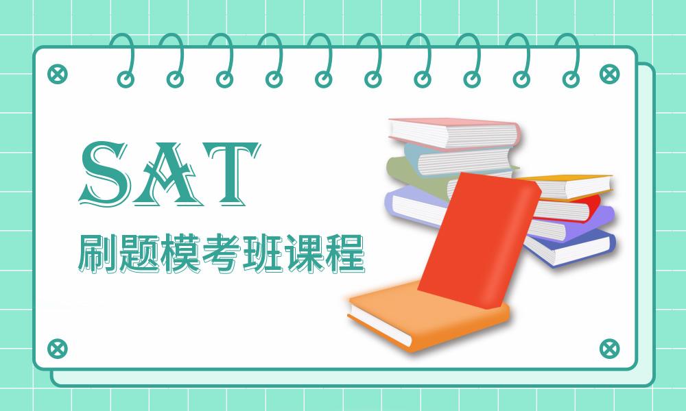 广州天道新SAT刷题模考班