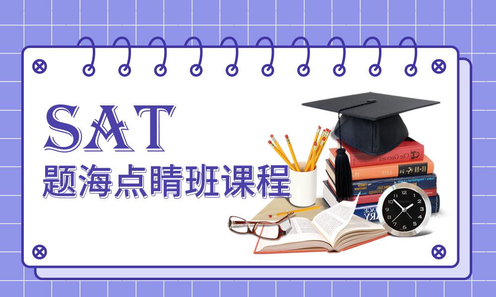 广州天道新SAT题海点睛班