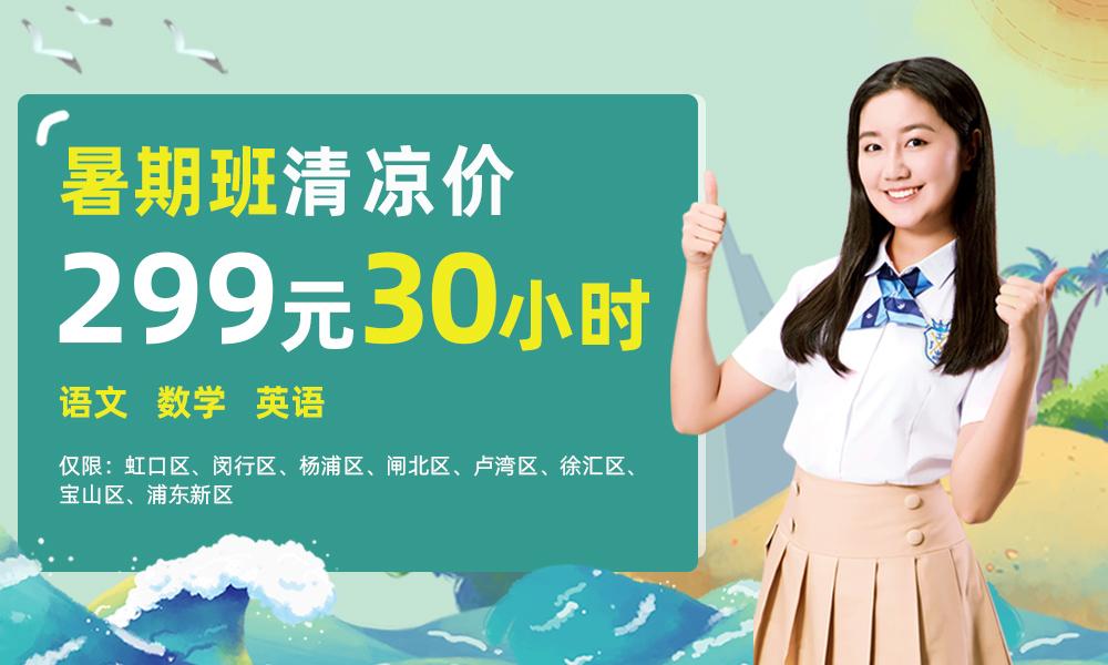 上海学大30小时299元暑假班