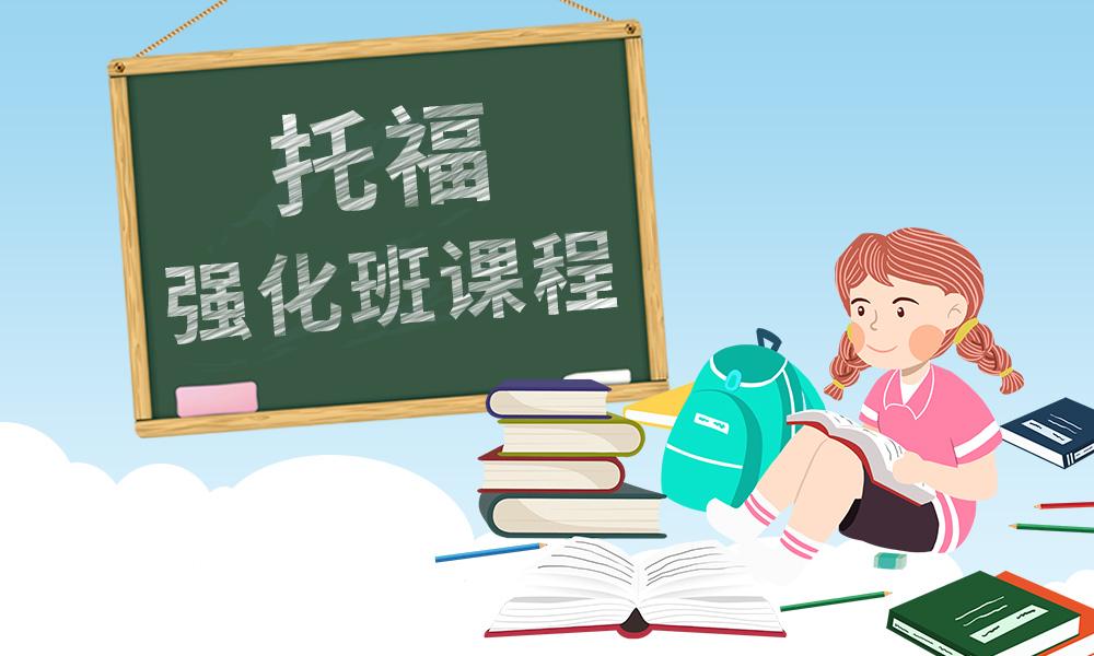 广州天道托福强化班