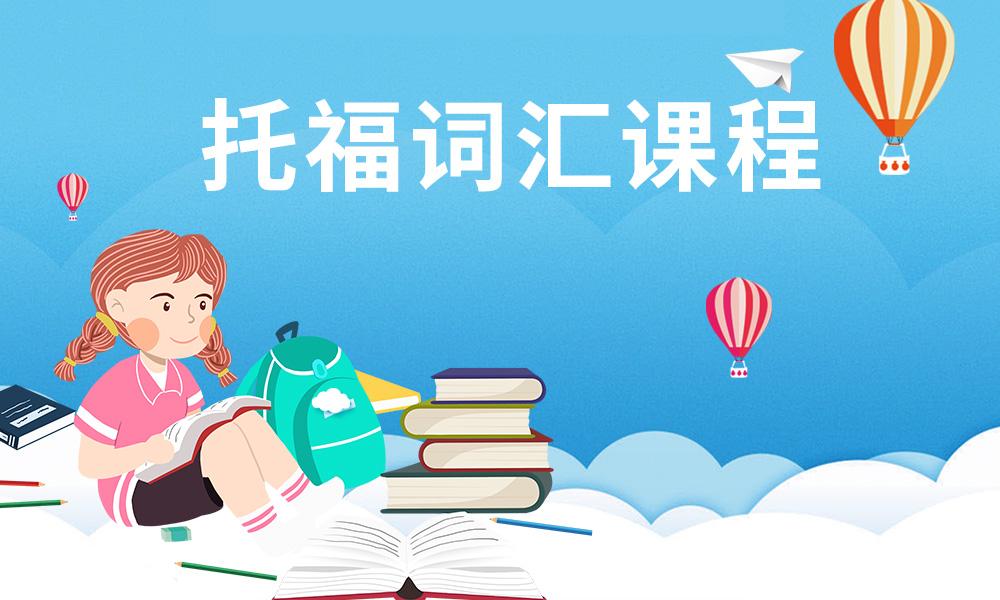 广州天道托福词汇课程