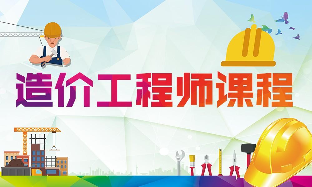 广州太奇兴宏程造价师课程
