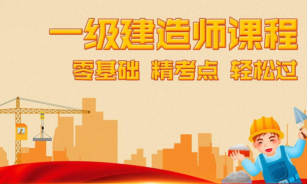 广州太奇兴宏程一建课程