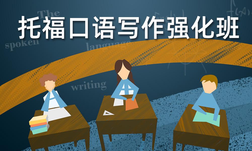 广州天道托福口语写作强化班