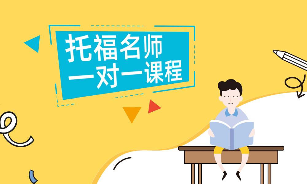 广州天道托福名师一对一课程