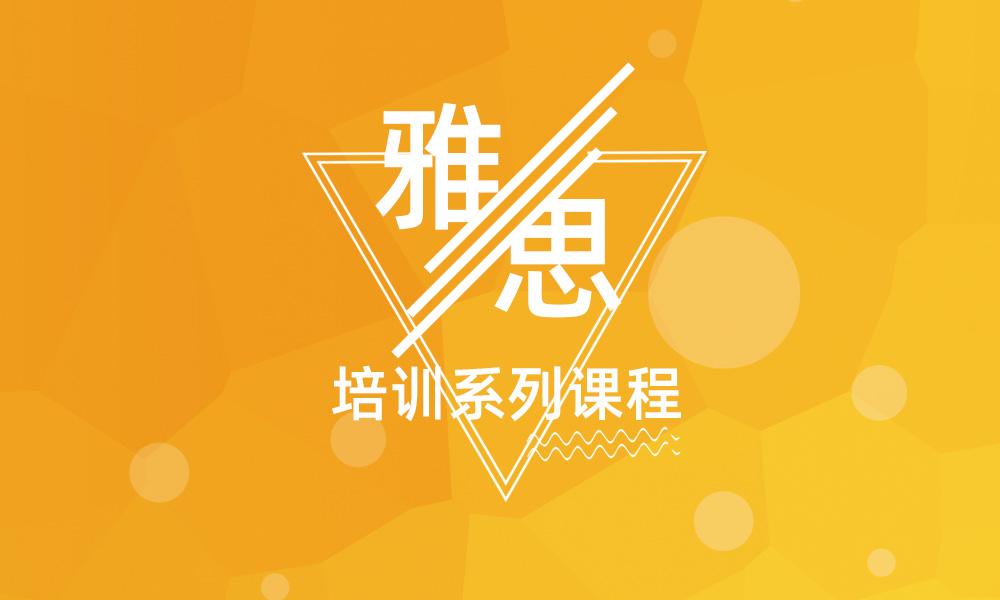 广州天道雅思培训系列课程